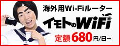 海外レンタルサービス / イモトのWIFI